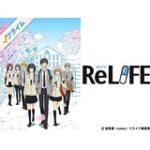 【速報】ReLIFE リライフ アニメが AMAZONプライムで、無料独占配信開始!只今第12話まで公開中!