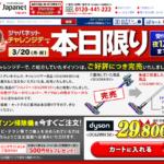 【ジャパネット チャレンジデー】ダイソン V7
