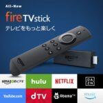【Amazonプライムデー】で Fire HD 8 タブレット&Fire Stickを買ってしまった