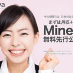 副業 Minerva(ミネルヴァ)は詐欺?!