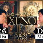 【ロジカリスト中田 vs メンタリストDaiGo】XENO対決が超面白い!